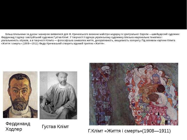 Більш близькими за духом і манерою виявилися для Ф. Кричевського визначні май...