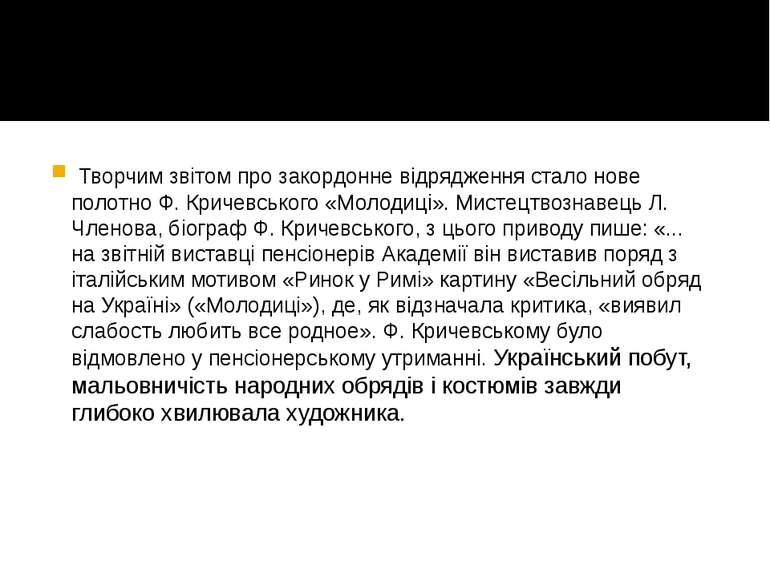 Творчим звітом про закордонне відрядження стало нове полотно Ф. Кричевського ...