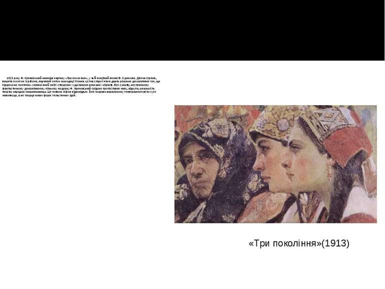 1913 року Ф. Кричевський написав картину «Три покоління», у якій помітний впл...