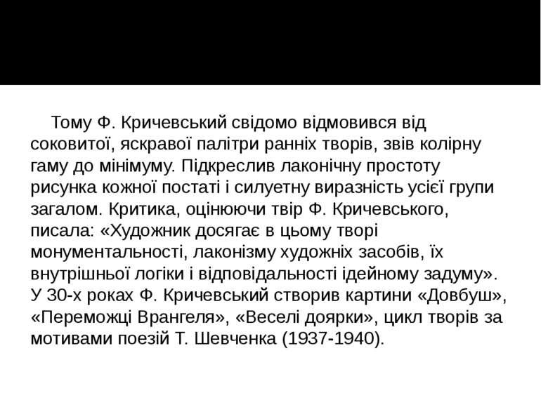 Тому Ф. Кричевський свідомо відмовився від соковитої, яскравої палітри ранніх...