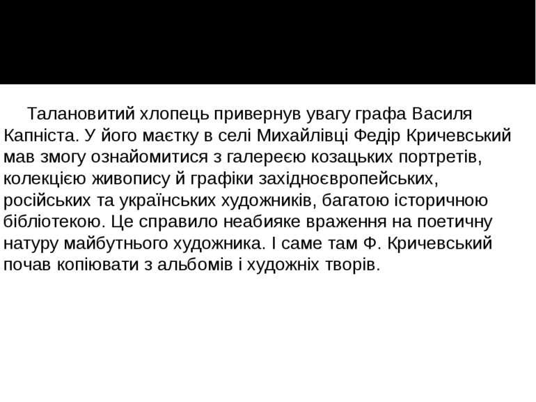 Талановитий хлопець привернув увагу графа Василя Капніста. У його маєтку в се...