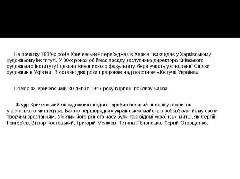 На початку 1930-х років Кричевський переїжджає в Харків і викладає у Харківсь...