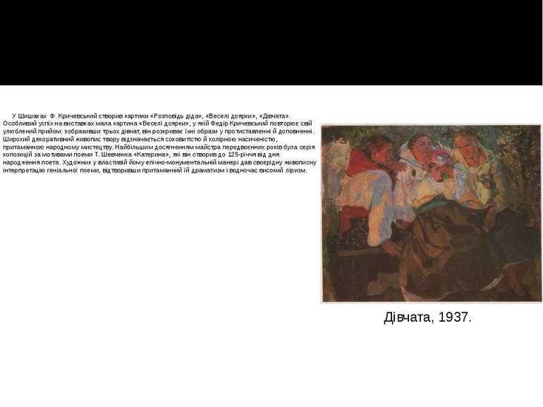У Шишаках Ф. Кричевський створив картини «Розповідь діда», «Веселі доярки», «...