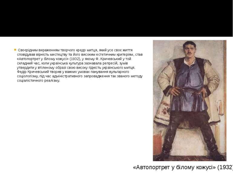 Своєрідним вираженням творчого кредо митця, який усе своє життя сповідував ві...