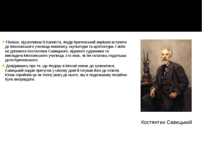 Пізніше, під впливом В.Капніста, Федір Кричевський вирішив вступити до Москов...