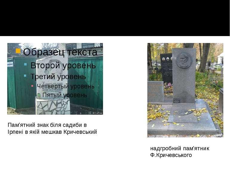 Пам'ятний знак біля садиби в Ірпені в якій мешкав Кричевський надгробний пам'...