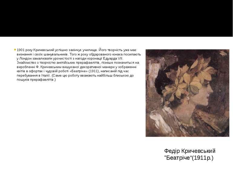 1901 року Кричевський успішно закінчує училище. Його творчість уже має визнан...