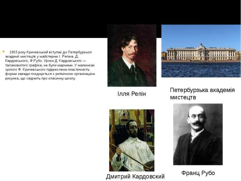 1903 року Кричевський вступає до Петербурзької академії мистецтв у майстерню ...