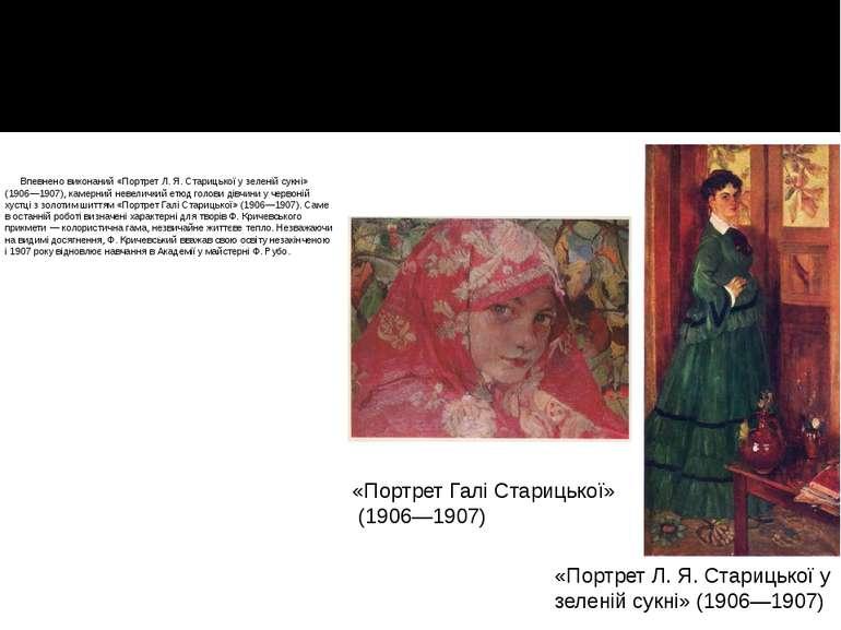 Впевнено виконаний «Портрет Л. Я. Старицької у зеленій сукні» (1906—1907), ка...