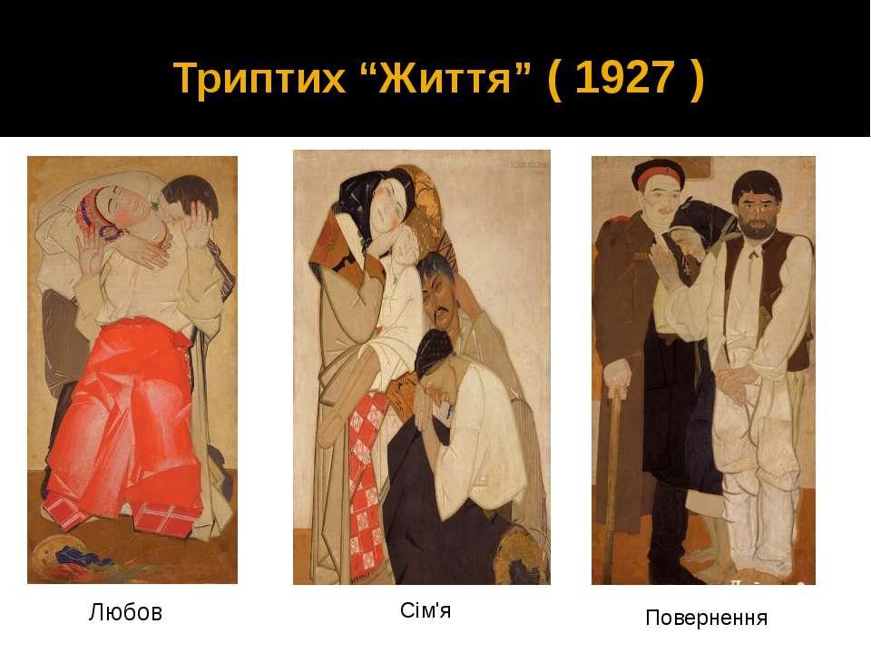 """Триптих """"Життя"""" ( 1927 ) Любов Повернення Сім'я"""