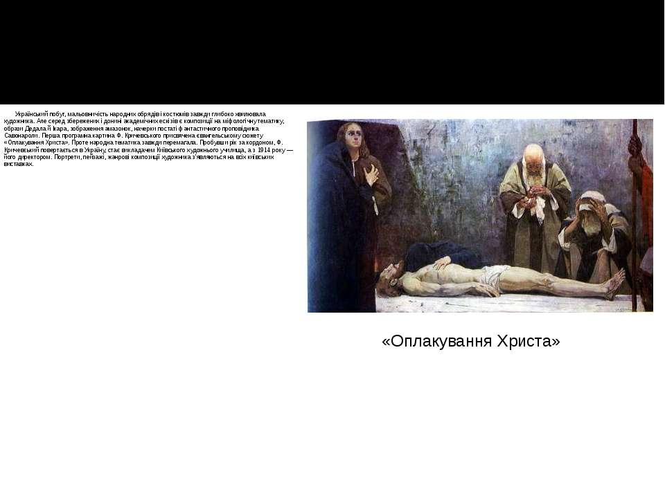 Український побут, мальовничість народних обрядів і костюмів завжди глибоко х...