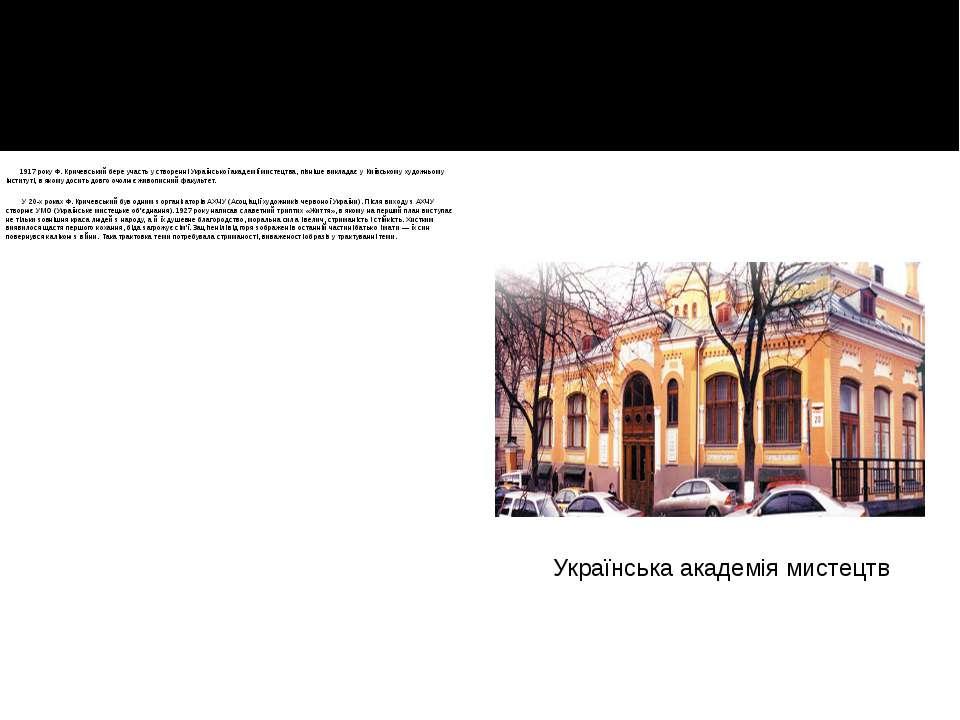 1917 року Ф. Кричевський бере участь у створенні Української академії мистецт...