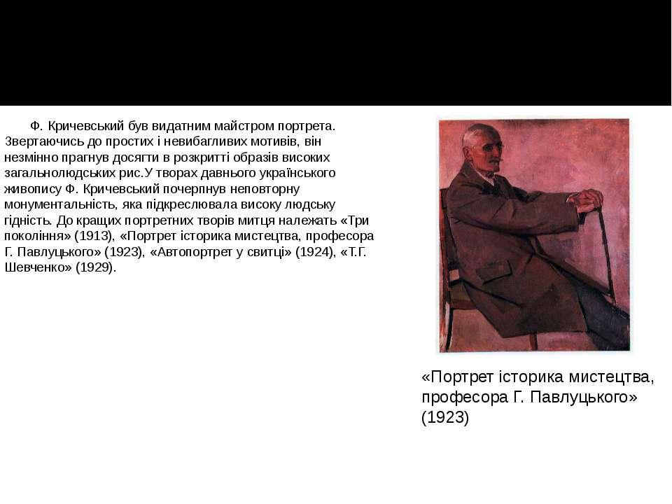 Ф. Кричевський був видатним майстром портрета. Звертаючись до простих і невиб...
