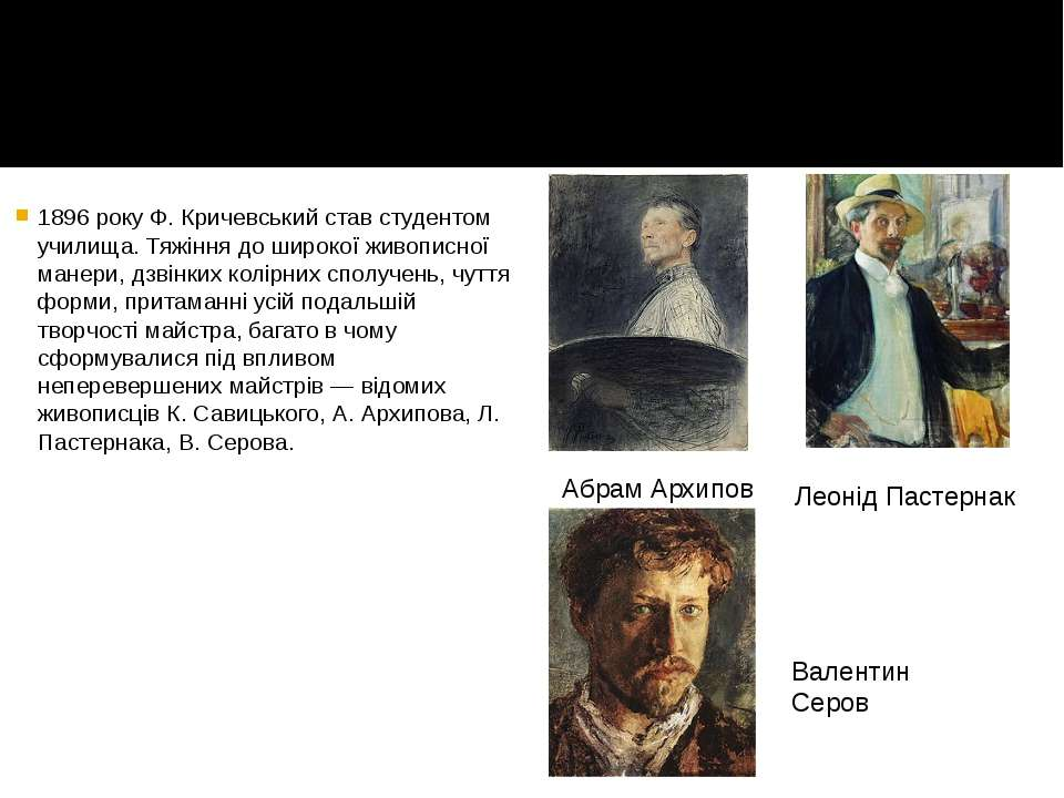 1896 року Ф. Кричевський став студентом училища. Тяжіння до широкої живописно...