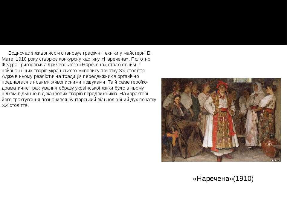 Водночас з живописом опановує графічні техніки у майстерні В. Мате. 1910 року...