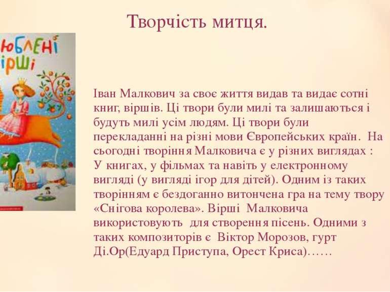 Творчість митця. Іван Малкович за своє життя видав та видає сотні книг, вірші...