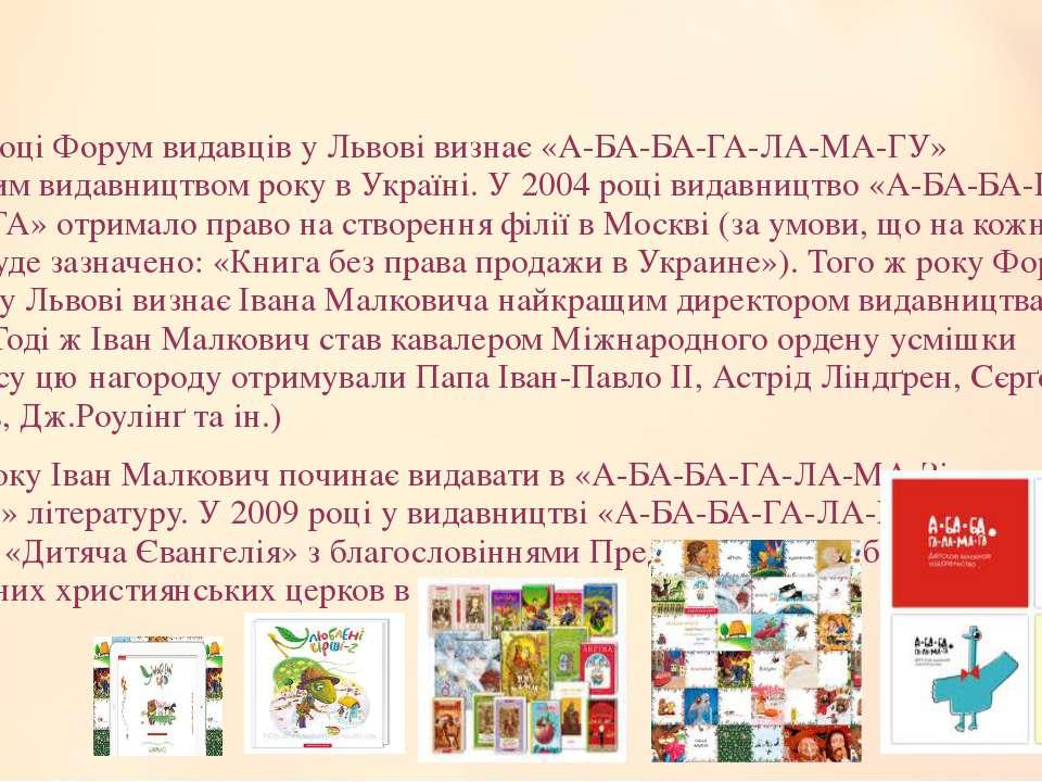 У 2002 році Форум видавців у Львові визнає «А-БА-БА-ГА-ЛА-МА-ГУ» найкращим ви...
