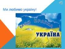 Ми любимо україну!