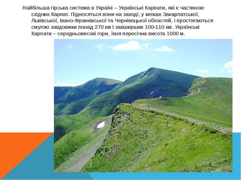 Найбільша гірська система в Україні – Українські Карпати, які є частиною схід...