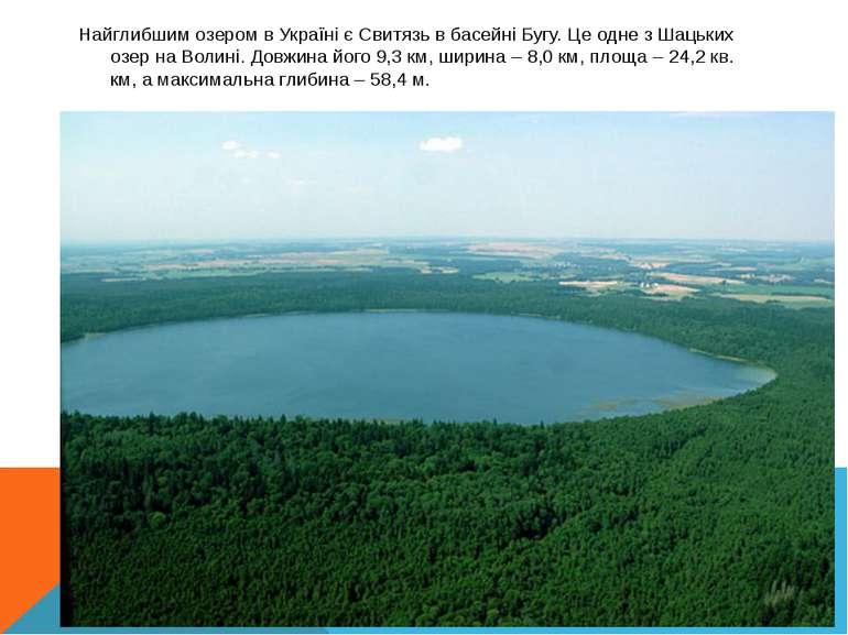 Найглибшим озером в Україні є Свитязь в басейні Бугу. Це одне з Шацьких озер ...