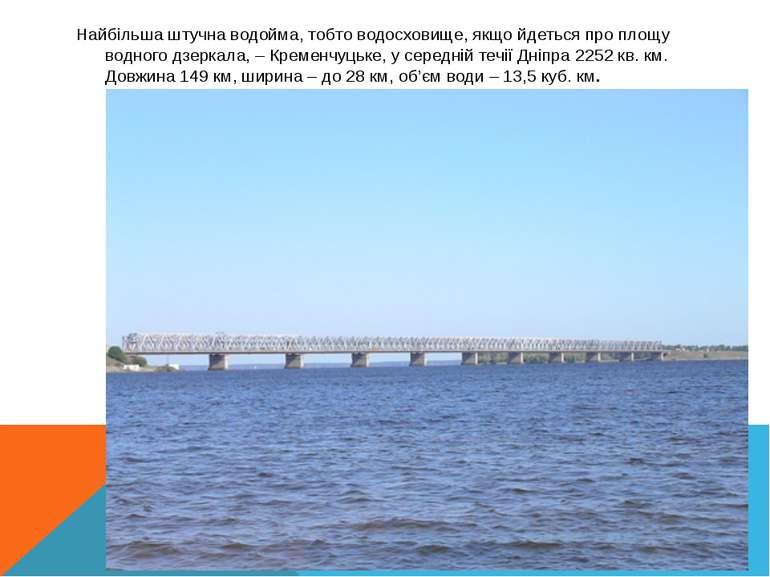 Найбільша штучна водойма, тобто водосховище, якщо йдеться про площу водного д...