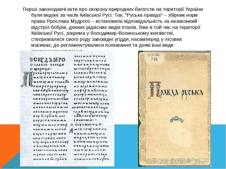 Перші законодавчі акти про охорону природних багатств на території України бу...
