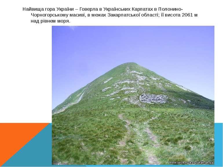 Найвища гора України – Говерла в Українських Карпатах в Полонино-Чорногорсько...