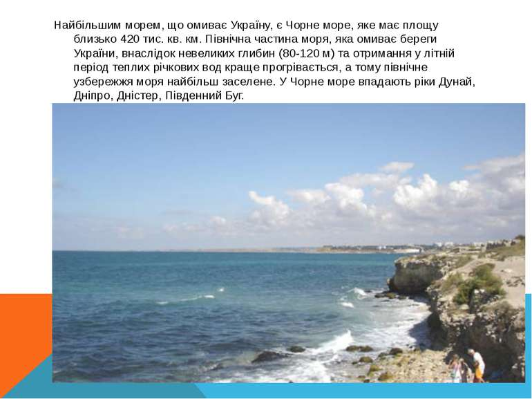 Найбільшим морем, що омиває Україну, є Чорне море, яке має площу близько 420 ...