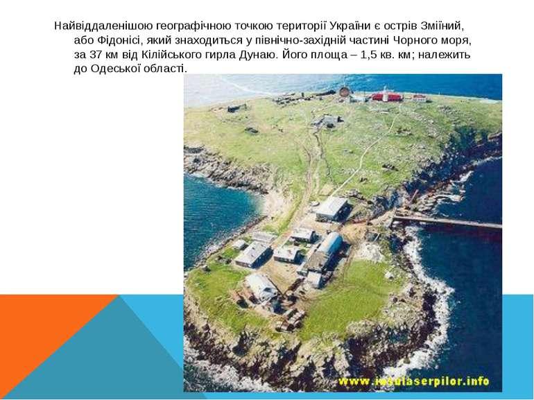 Найвіддаленішою географічною точкою території України є острів Зміїний, або Ф...