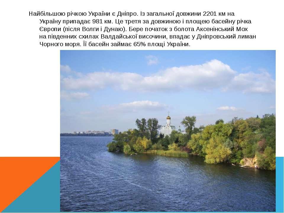 Найбільшою річкою України є Дніпро. Із загальної довжини 2201км на Україну п...