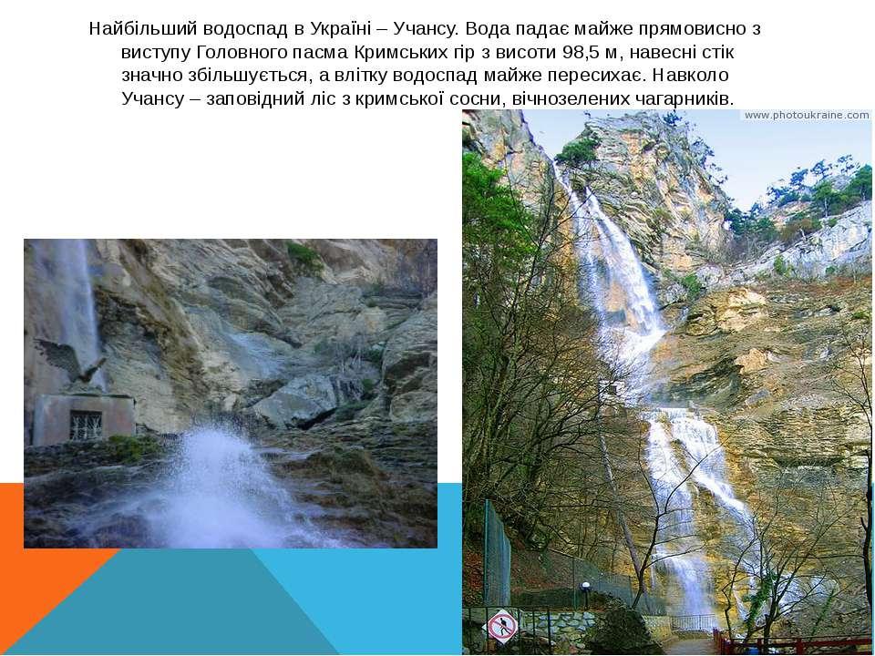 Найбільший водоспад в Україні – Учансу. Вода падає майже прямовисно з виступу...