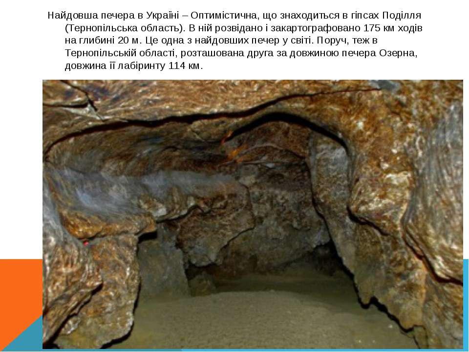 Найдовша печера в Україні – Оптимістична, що знаходиться в гіпсах Поділля (Те...