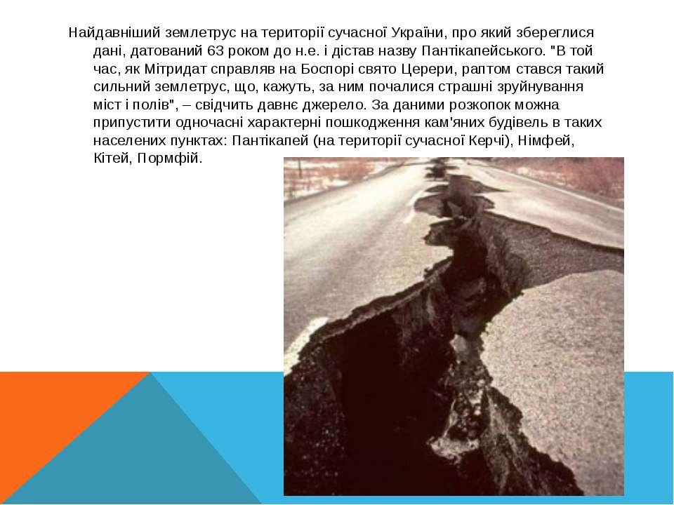 Найдавніший землетрус на території сучасної України, про який збереглися дані...