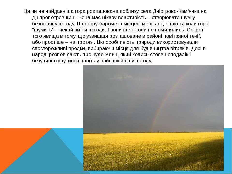 Ця чи не найдавніша гора розташована поблизу села Дністрово-Кам'янка на Дніпр...