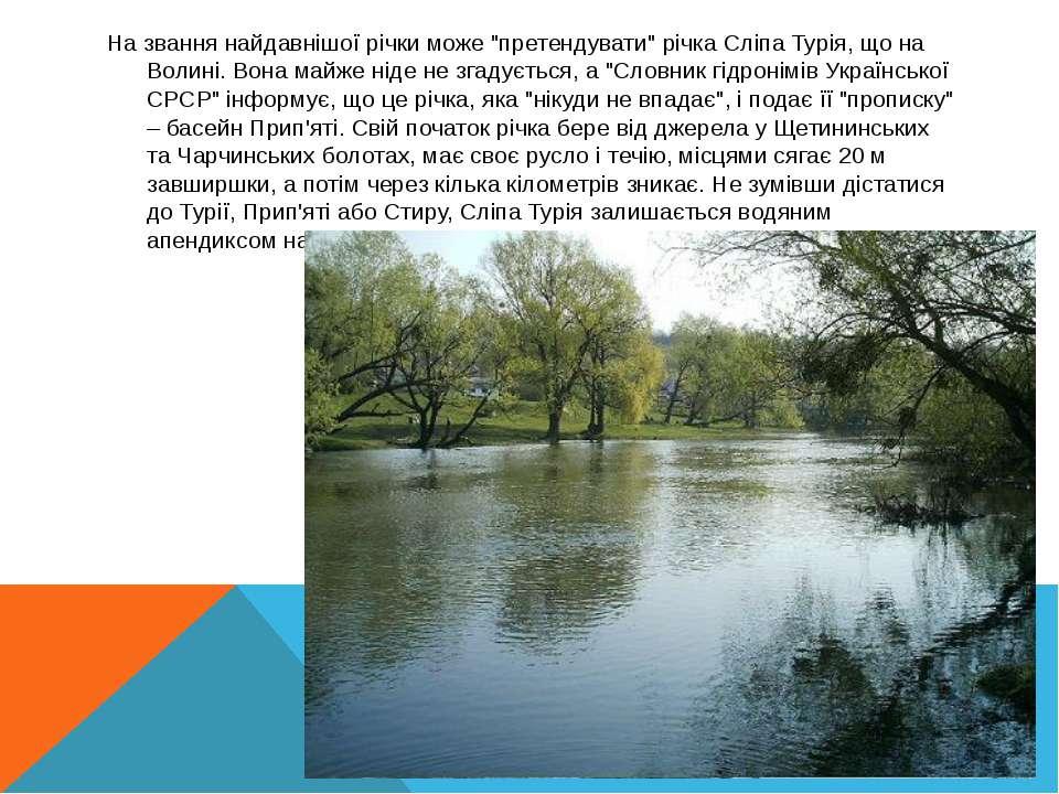 """На звання найдавнішої річки може """"претендувати"""" річка Сліпа Турія, що на Воли..."""