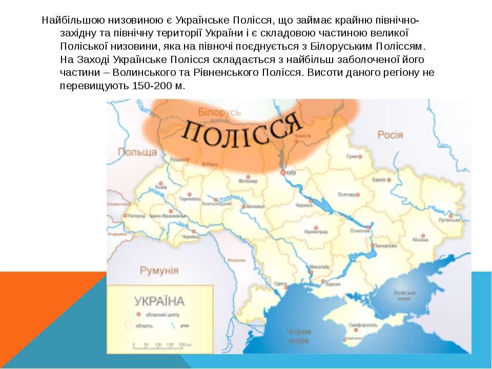 Найбільшою низовиною є Українське Полісся, що займає крайню північно-західну ...