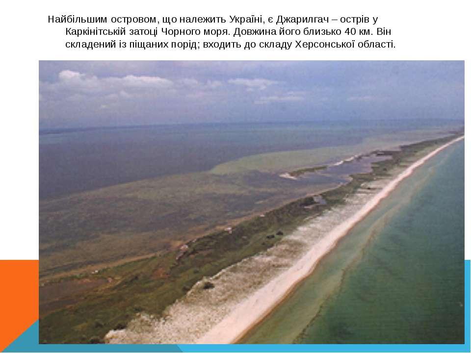 Найбільшим островом, що належить Україні, є Джарилгач – острів у Каркінітські...