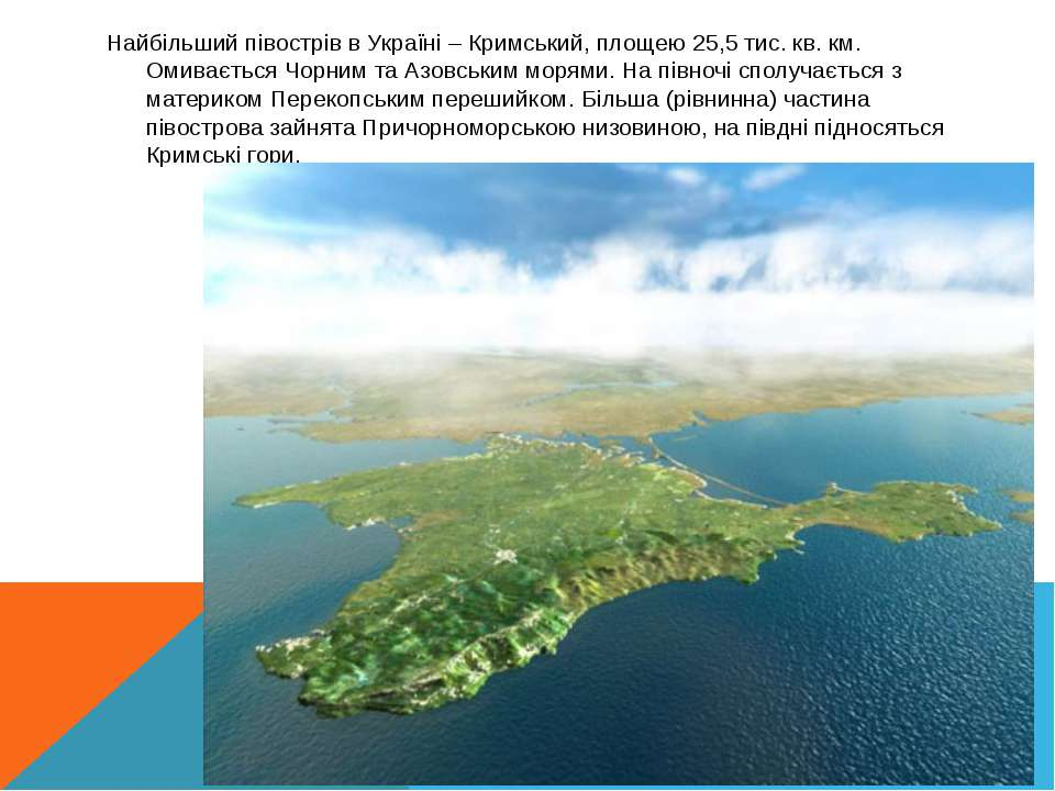 Найбільший півострів в Україні – Кримський, площею 25,5 тис. кв. км. Омиваєть...
