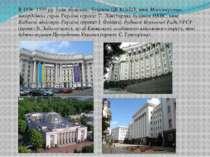 В 1936–1939 рр. були збудовані: будинок ЦК КП(б)У, нині Міністерство закордон...