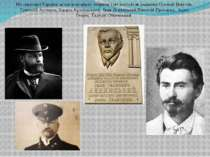 На території України за часів модерну творили такі постаті як академікОлексі...