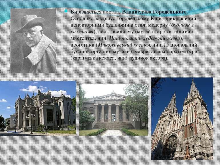 Вирізняється постать Владислава Городецького. Особливо завдячує Городецькому ...