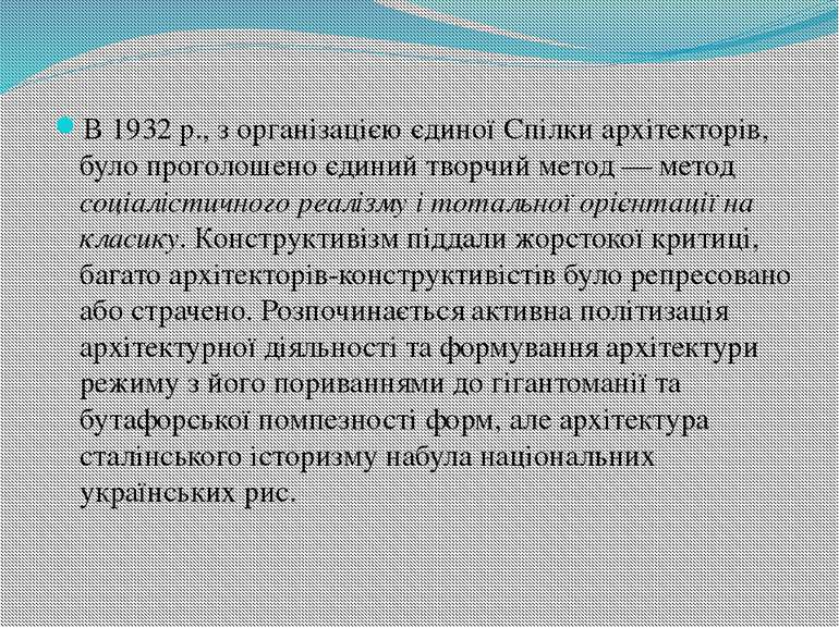 В 1932 р., з організацією єдиної Спілки архітекторів, було проголошено єдиний...