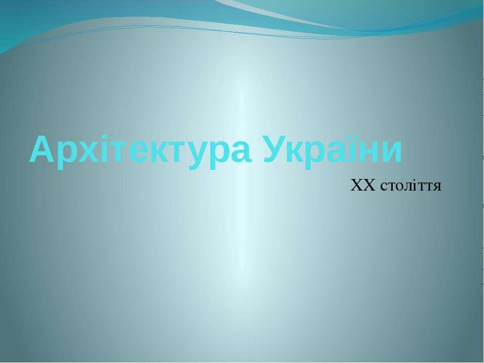 Архітектура України ХХ століття