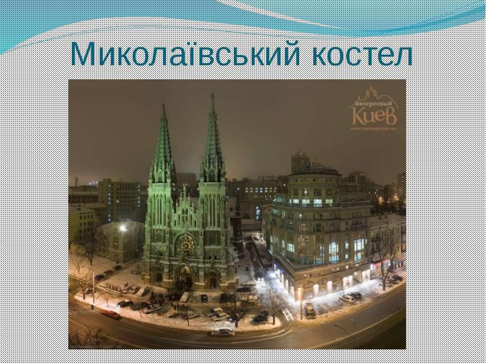 Миколаївський костел