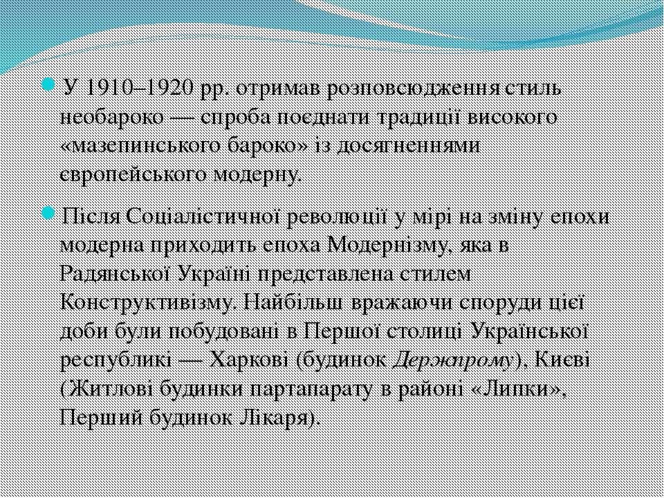 У 1910–1920 рр. отримав розповсюдження стиль необароко — спроба поєднати трад...