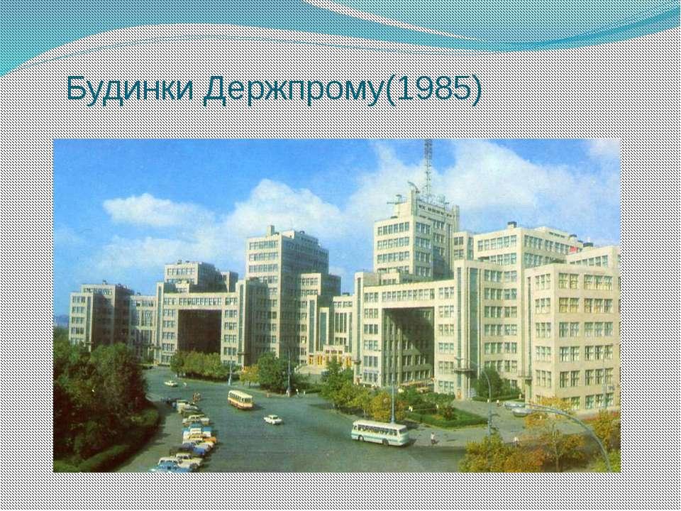 Будинки Держпрому(1985)