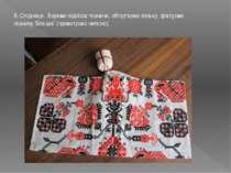 8. Спідниця. Беремо відрізок тканини, обгортаємо ляльку, фіксуємо тканину біл...