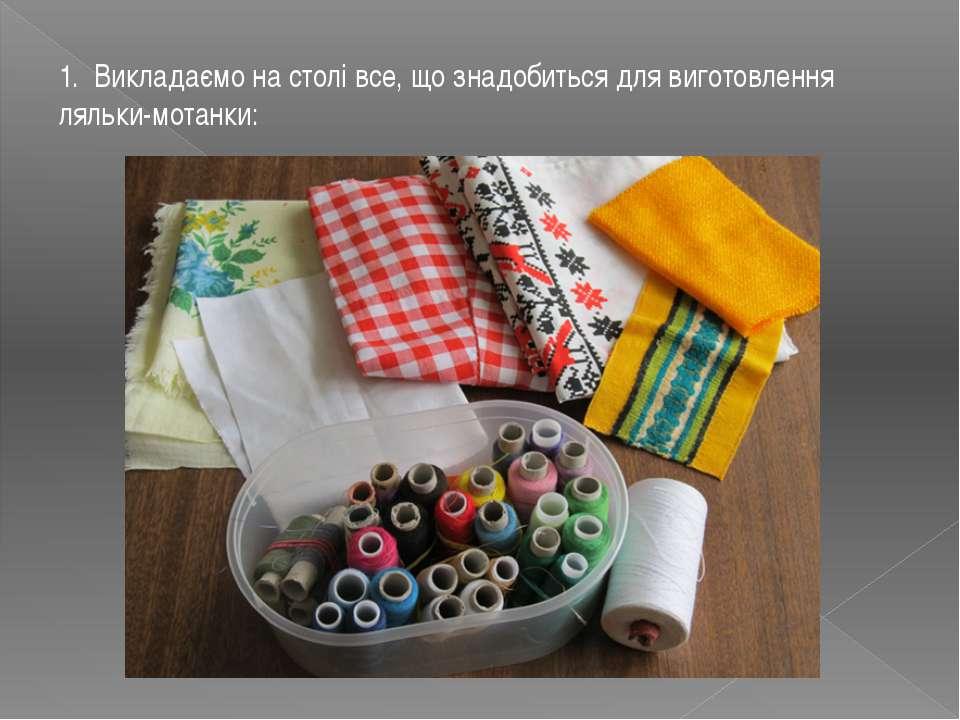 1. Викладаємо на столі все, що знадобиться для виготовлення ляльки-мотанки: