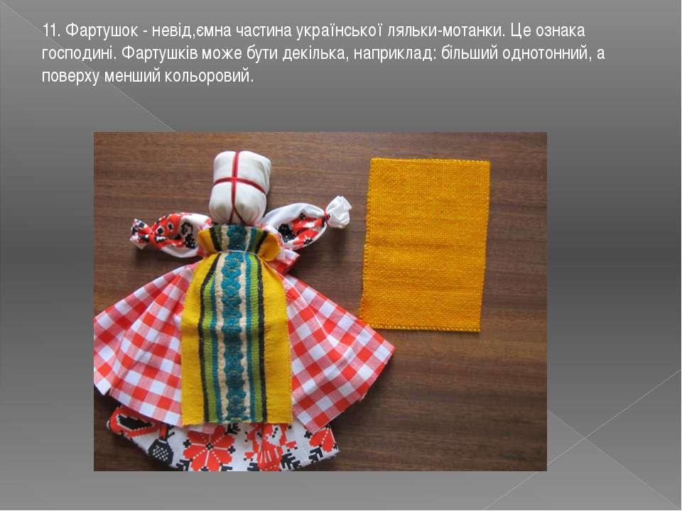 11. Фартушок - невід,ємна частина української ляльки-мотанки. Це ознака госпо...
