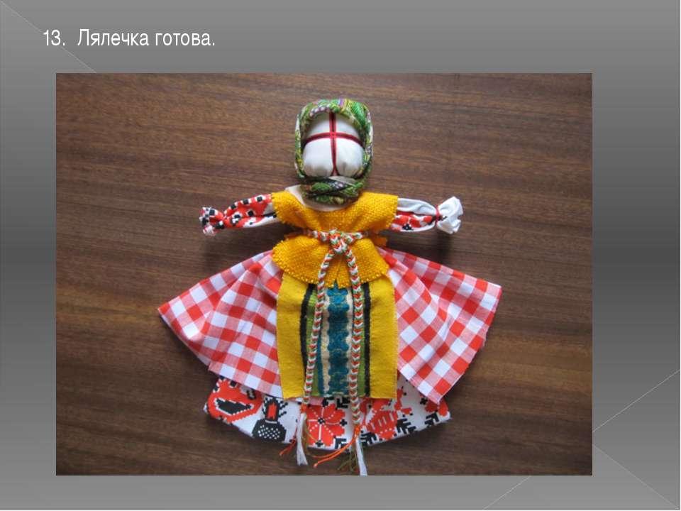 13. Лялечка готова.